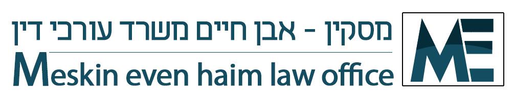 משרד עורכי דין באשדוד מסקין אבן חיים